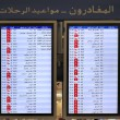 Departures and flight information — Foto de Stock