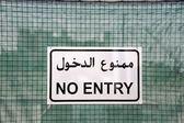 禁止进入标志 — 图库照片