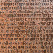 Background with ancient sanskrit text etched into a stone tablet — Stock Photo