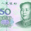 Chinese currency — Stock Photo #13151406
