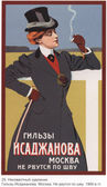 Russian historical commercial poster — Stock Photo