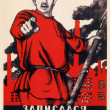 Communist Propaganda  poster — Stock Photo