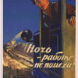 Stock Photo: Soviet poster. 1960-th