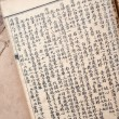 Chinese traditional medicine ancient book — Stock Photo #13618689