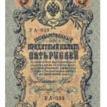 Постер, плакат: Five rubles