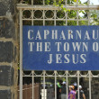 Capharnaum — Stock Photo