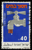 ISRAEL- CIRCA 1988:stamp printed in ISRAEL, it is devoted to water preservation, circa 1988 — Stock Photo