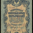 Stock Photo: Old money of 18th and 19th century. Imperial Russia.