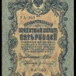 old money of 18th and 19th century. imperial russia. — Stock Photo