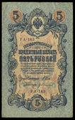 Dinheiro antigo do século Xviii e Xix. Rússia Imperial. — Fotografia Stock