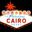 EL Cairo — Stock Photo #37550671