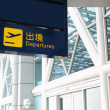 Departure sign at an airport — Stock Photo