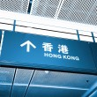 The airport entrance sign — Stock Photo