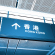 The airport entrance sign - Stock Photo