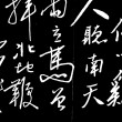 Chinese calligraphy — Stock Photo #21184921