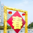 The streets to celebrate the Chinese New Year Chinese: Spring. — Stock Photo