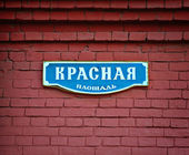 Moscow red square sign on brick wall — Stok fotoğraf