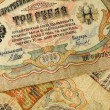 Stock Photo: 3 ruble bill of tsarist Russia