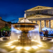 Fountain and Bolshoi Theater Illuminated in the Night, Moscow, R — Stock Photo #25167737