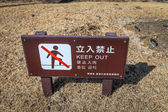 Keep out signs in the park Japan — Stock Photo