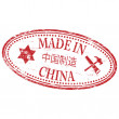 China Rubber Stamp - Stock Vector