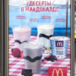 Постер, плакат: Russia Moscow September 2010 Poster display for Mcdonalds desserts and shakes in Cyrillic characters of the Russian language