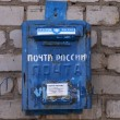 Photo: RussiUglich - 27 August 2010 - Blue Post Office box as receptacle for outgoing mail against wall in street.