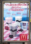Rusko moskva - září 2010 - plakát displej pro mcdonalds zákusků a koktejly v cyrilice znaky ruského jazyka. — Stock fotografie