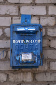 Russia Uglich - 27 August 2010 - Blue Post Office box as receptacle for outgoing mail against wall in the street. — Foto de Stock