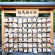 Royalty-Free Stock Photo: Wooden prayer tablets in a japanese temple