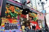 大阪,日本-oct 23: 访问著名道顿堀街上 o — 图库照片