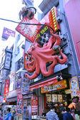 OSAKA - OCT 23: Dotonbori on October 23, 2012 in Osaka, Japan. — Stock Photo