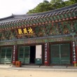Stock Photo: Korean-styled detailed of Beomeostemple, Busan, South Korea