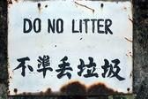 Do not litter sign Kuala Lumpur Malaysia — Stock Photo