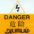 Stock Photo: Electric danger sign