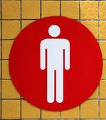 Men restroom — Stock Photo