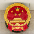 Chinese Political Party Emblem - Stock Photo