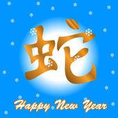 čínský symbol hada — Stock vektor