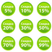 Discount icons set — Stock Vector