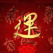 Lucky calligraphy chinese new year background — Stock Photo