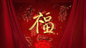 Chinese new year blessing calligraphy red curtains — Stock Photo