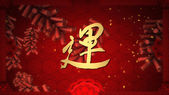 Lucky calligraphy chinese new year background image — Stock Photo