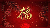 Chinese new year blessing calligraphy background — Stock Photo
