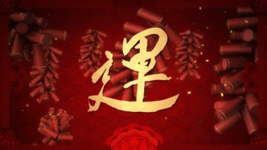 Lucky Chinese calligraphy of traditional chinese lunar new year — Stockvideo