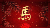 Horse chinese new year background. — Stock Photo