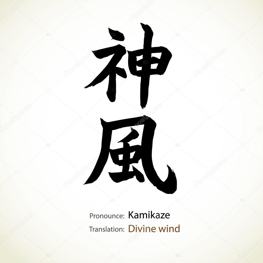 Japanese calligraphy word divine wind — stock vector
