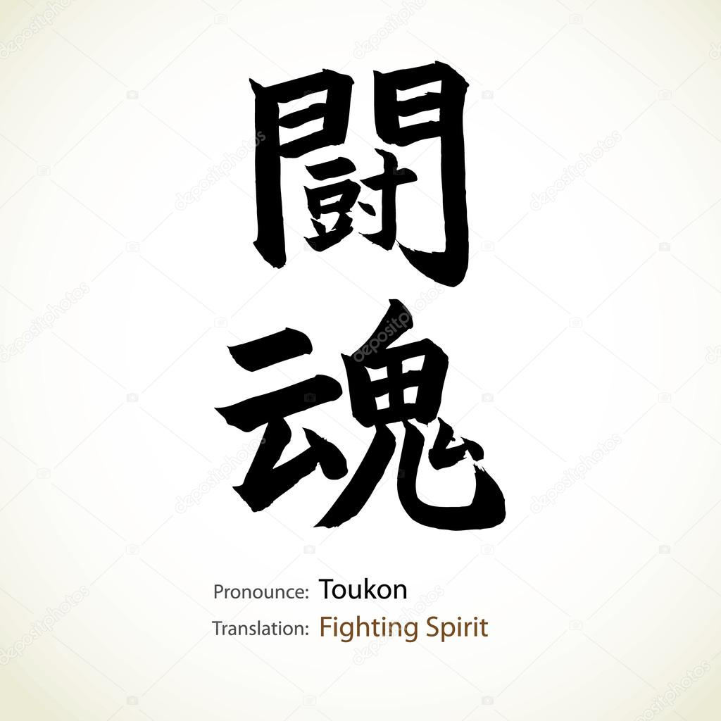 Japanese calligraphy word fighting spirit — stock vector