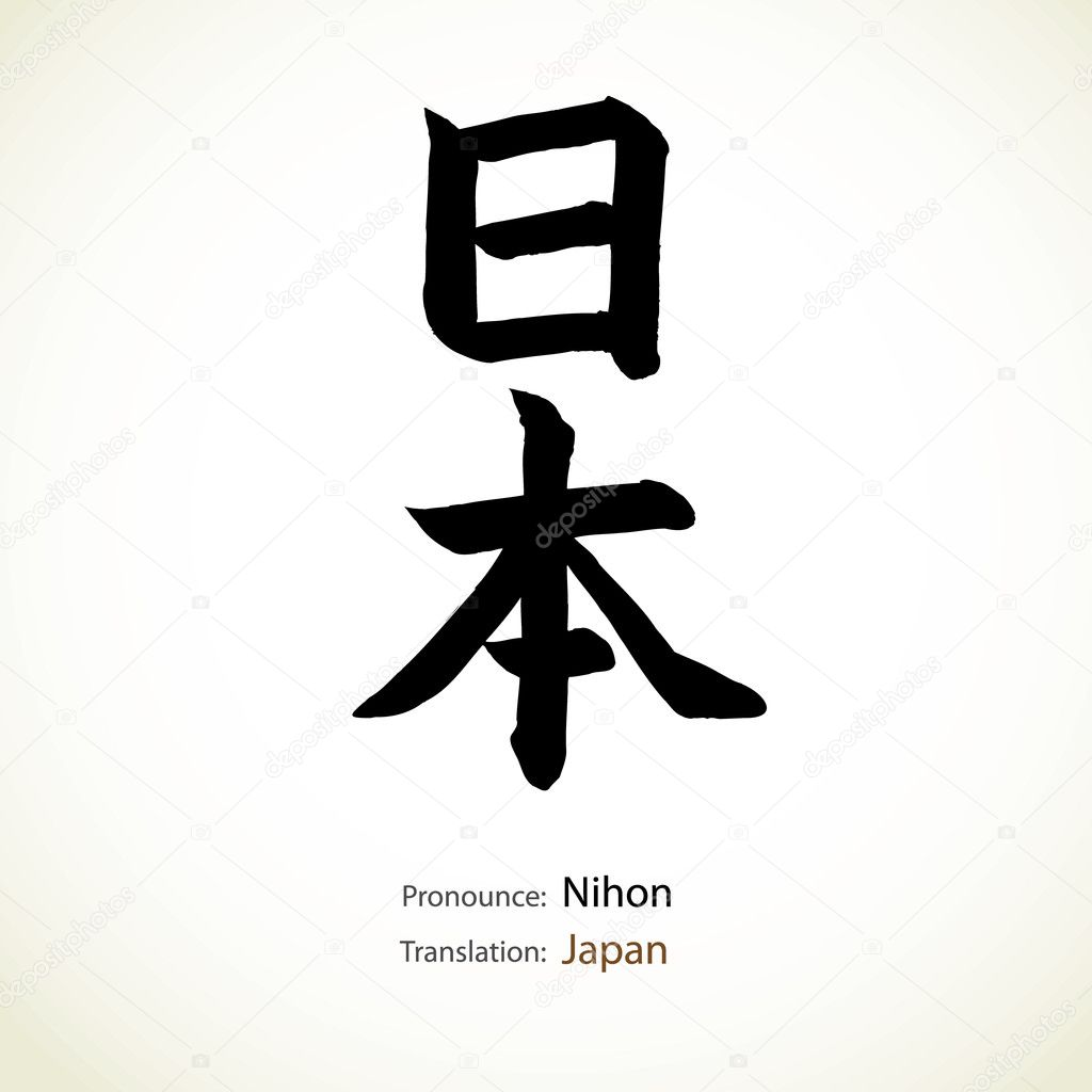 Japanese calligraphy word japan — stock vector
