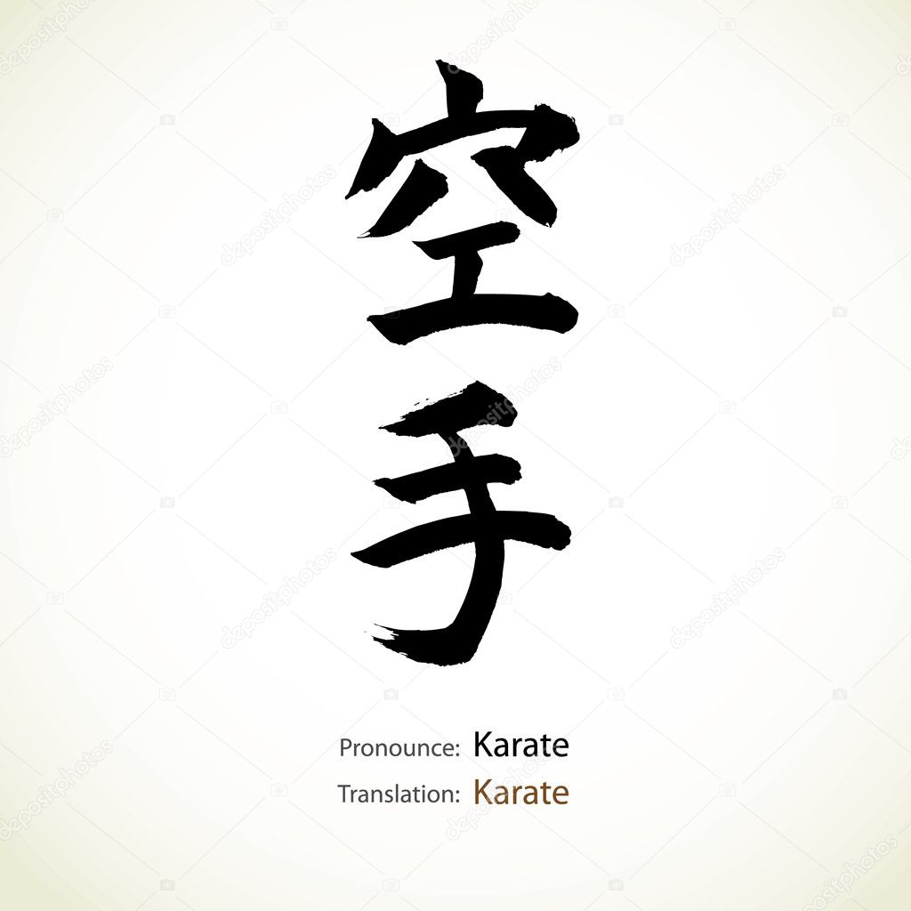 karate writing Download karate font  karate example karate character map added on wednesday, march 14, 2001 44,288 downloads similar fonts font installation instructions.