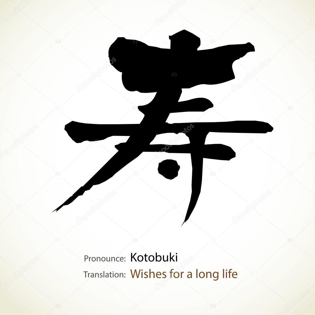 Japanese calligraphy word wishes for a long life — stock